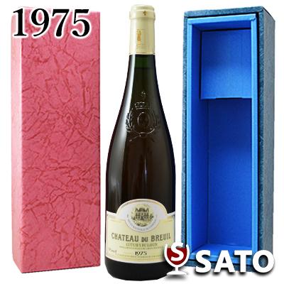 *シャトー・デュ・ブルイユ コトー・デュ・レイヨン  [1975] 白 750ml【新ラベル】【送料及びクール代金無料】【青ギフトボックス入】