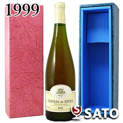 *シャトー・デュ・ブルイユ コトー・デュ・レイヨン  [1999] 白 750ml【新ラベル】【送料及びクール代金無料】【青ギフトボックス入】