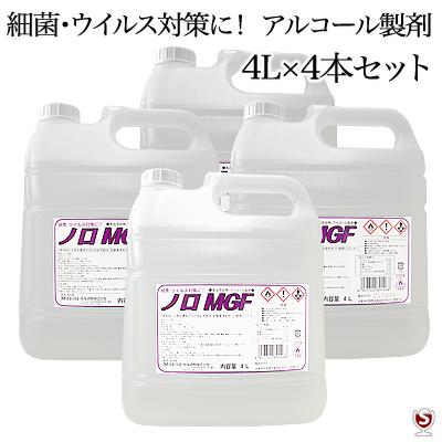 ノロMGF【4L×4本セット】アルコール製剤 ポリ容器美峰酒類株式会社【通常便 送料無料】