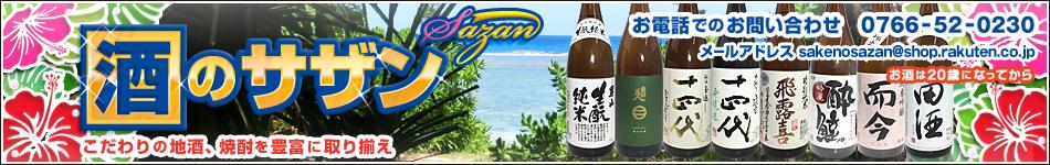 酒のサザン:美味しい日本酒、焼酎などを販売しております。