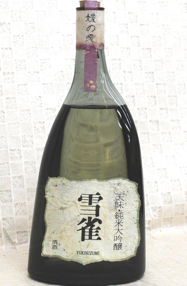 【クール便限定】敬老の日 雪雀 純米大吟醸 媛の愛 720ml 1995年詰 古酒 地酒 ラッキーシール