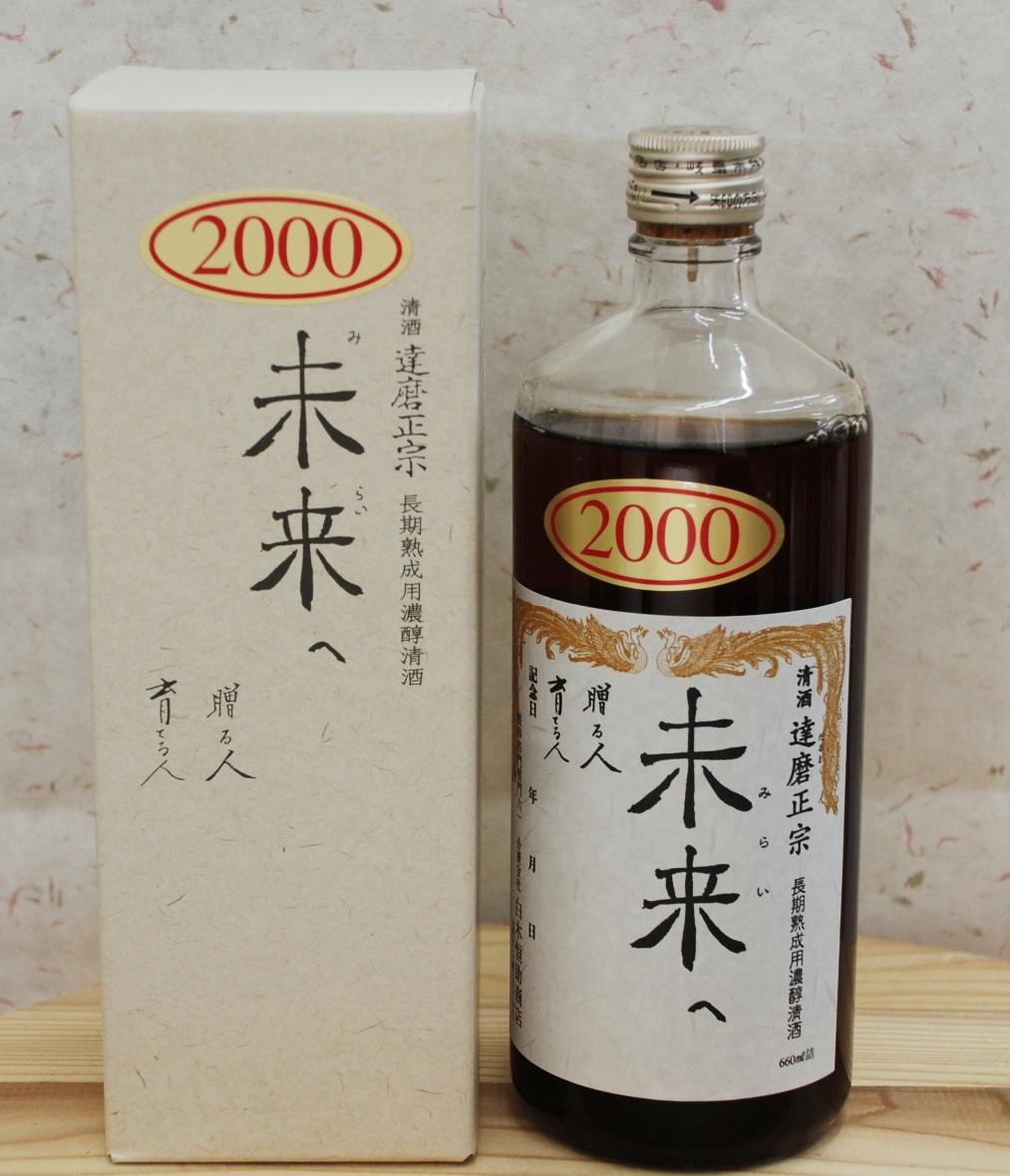 達磨正宗 2000年(平成12年)未来へ 660ml 岐阜県  古酒 熟成酒 記念酒