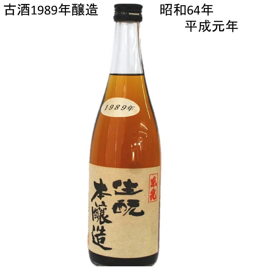 古酒 熟成酒 東光 生もと本醸造原酒 1989年 昭和64醸造年度 720ml 平成元年 ヴィンテージ 希少品 父の日 プレゼント 酒のたなか ラッキーシール付き