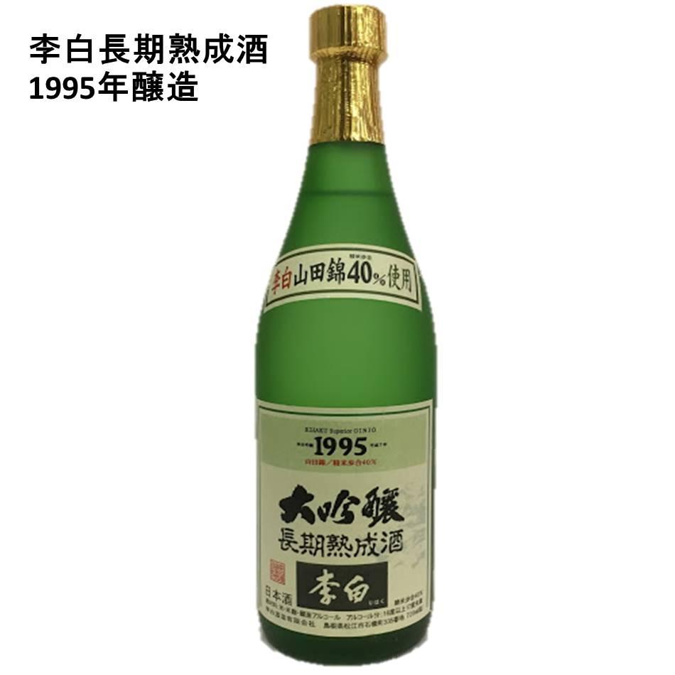 古酒4 熟成酒李白 長期熟成酒 1995年 大吟醸(平成7年)720ml 島根 地酒 ご褒美に