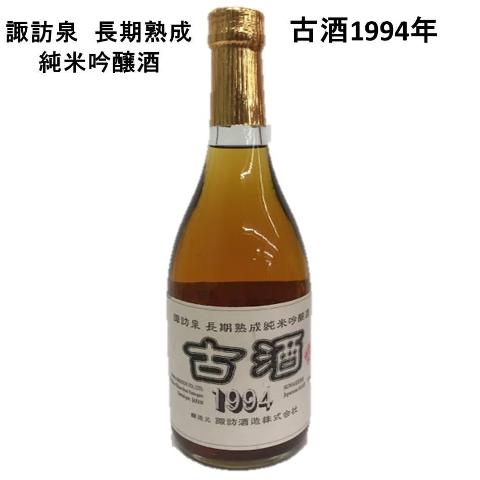 古酒 熟成酒 諏訪泉 純米吟醸古酒 1994年 平成6年 720ml 鳥取県 日本酒 父の日 敬老の日 お祝い ギフト希少品 平成のお酒 酒のたなか