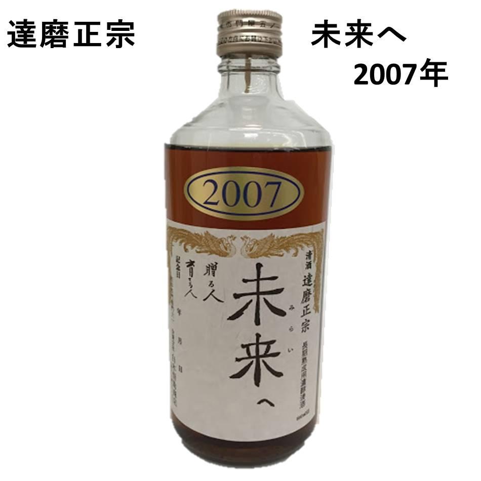 古酒 熟成酒 達磨正宗 未来へ 2007年 平成19年 660ml 岐阜県 白木恒助商店 酒のたなか