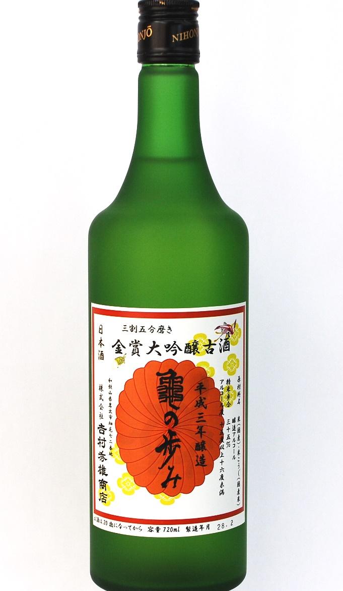 古酒 熟成酒 車坂 亀の歩み 1991年醸造(平成3年)大吟醸35% 720ml 日本酒 地酒 和歌山県 記念酒