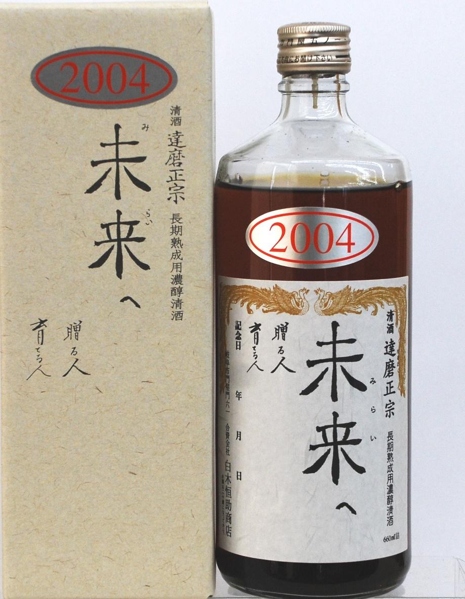 【古酒】【熟成酒】【ダルマ正宗】未来へ2,004年(平成16年)・660ml