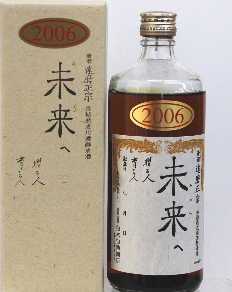 【古酒】【熟成酒】【ダルマ正宗】未来へ2,006年(平成18年)・660ml