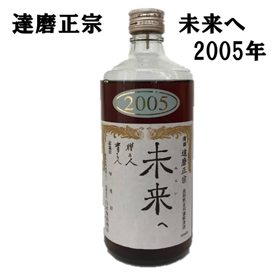 ラッキーシール付き 2005年(平成17年)660ml古酒 未来へ 記念酒 ギフト 熟成酒 達磨正宗 酒のたなか 岐阜県 生まれ年