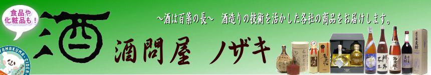 酒問屋 ノザキ:酒問屋ノザキ 酒類・お酒メーカーの化粧品を取り扱ってます。