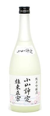 4年保証 杉田酒造 純米吟醸酒 小山評定 雄東 初売り 720ml
