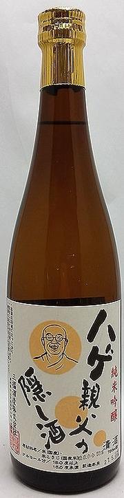 全品送料無料 父の日 オススメ 三福酒造 『1年保証』 ハゲ親父の隠し酒 純米吟醸 720ml