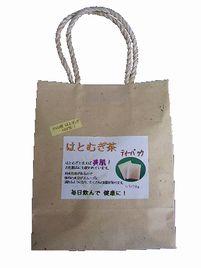 ☆美肌効果☆ はとむぎ茶 ティーバッグ 20パック 160g 最新アイテム 水出し兼用 全品送料無料