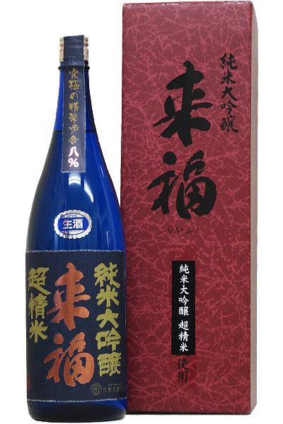 <予約品・次回4月下旬入荷予定>来福「純米大吟醸超精米 8%」火入れ原酒  720ml平成29年度醸造新酒