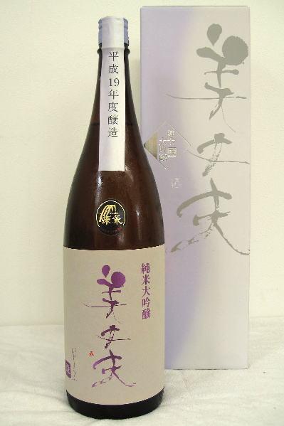 美丈夫 「夢許(ゆめばかり)」純米大吟醸30%1800ml