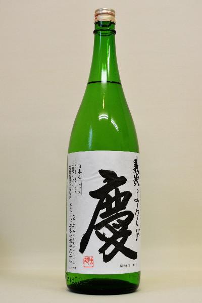 義侠 「慶」純米大吟醸1800ml