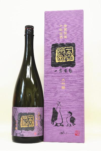 蓬莱泉「一念不動」大吟醸金賞受賞酒10年熟成 1800ml