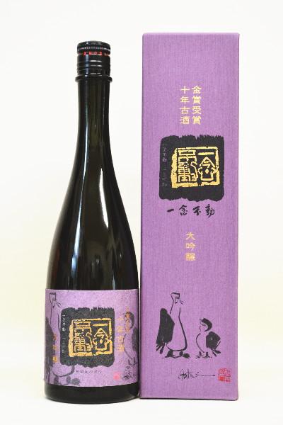 蓬莱泉「一念不動」大吟醸金賞受賞酒10年熟成 720ml