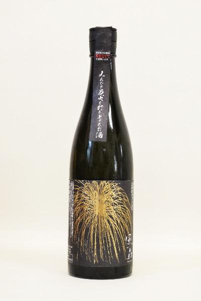 風の森【純米大吟醸】「みんなで花火を打ち上げるお酒」無濾過無加水〔生酒〕720ml
