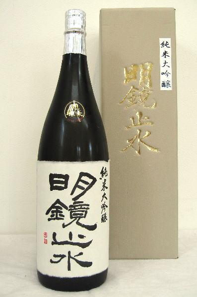 明鏡止水「大吟醸斗瓶取り」1800ml※箱入り(写真はイメージになります。)