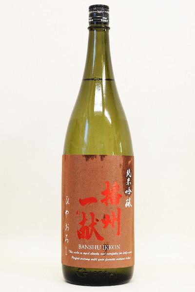 播州一献 値下げ チープ 純米吟醸 ひやおろし〔火入れ〕1800ml