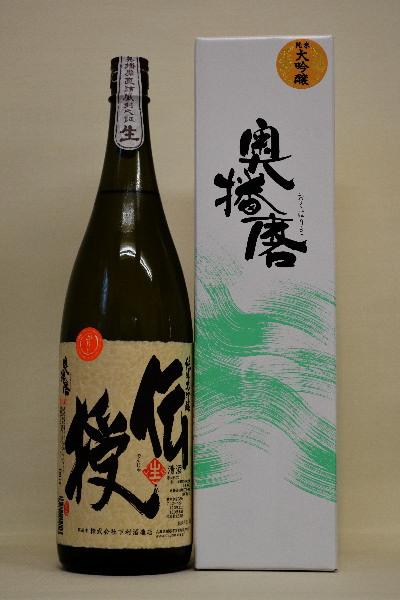 奥播磨 「伝授」純米大吟醸無濾過生原酒 1800ml
