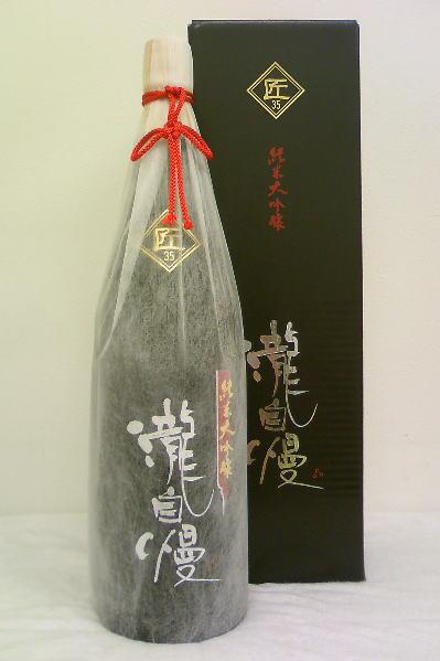 瀧自慢 「匠(たくみ)」純米大吟醸1800ml※箱入り