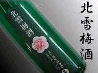 【北雪】梅酒 「造り酒屋の梅酒」1500ml日本酒ベースの本格梅酒!大人気です!酒蔵がホンキで造った「心和らぐ」梅酒です即発送できます【佐渡・ほくせつ】