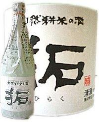 金鶴 純米 拓 セール ひらく 720ml 2年連続金賞受賞蔵 即発送できます 米からこだわる本物の手造り 加藤酒造店 佐渡 きんつる ふるさと割
