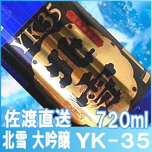 【北雪】大吟醸 YK35 720ml【化粧箱入】製造日が新しく佐渡から直送。到着が早い!佐渡を代表する有名酒!即発送できます【佐渡・ほくせつ・YK-35】