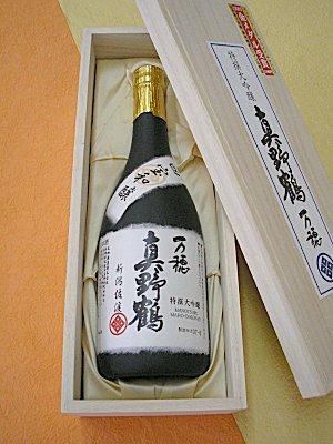【真野鶴】特撰大吟醸「万穂」(まほ)720mlインターナショナル・ワイン・チャレンジ「金メダル受賞」一般では手に入りません!【尾畑酒造・まのづる】