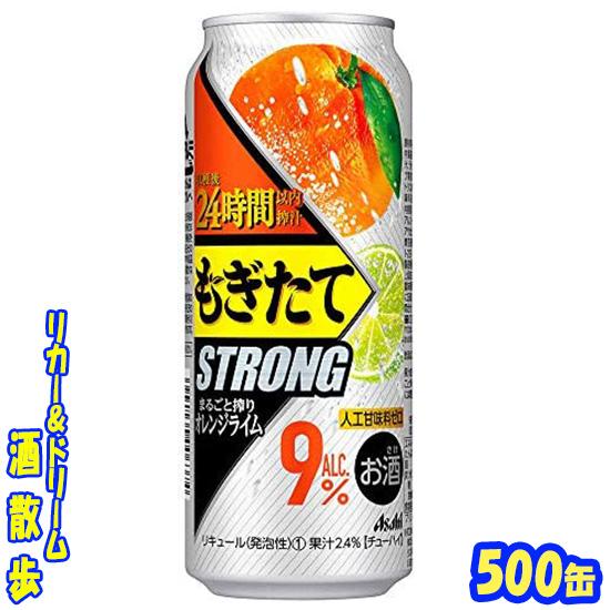 アサヒ もぎたてST マーケット まるごと搾りオレンジライム 24本入りアサヒビール 全国どこでも送料無料 500缶1ケース