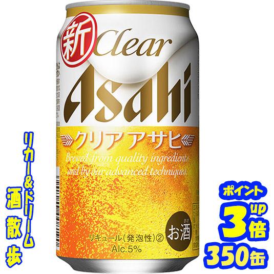 アサヒ 新作製品 世界最高品質人気 クリアアサヒ 350缶1ケース 日本未発売 プレミアム対象 24本入りアサヒビール