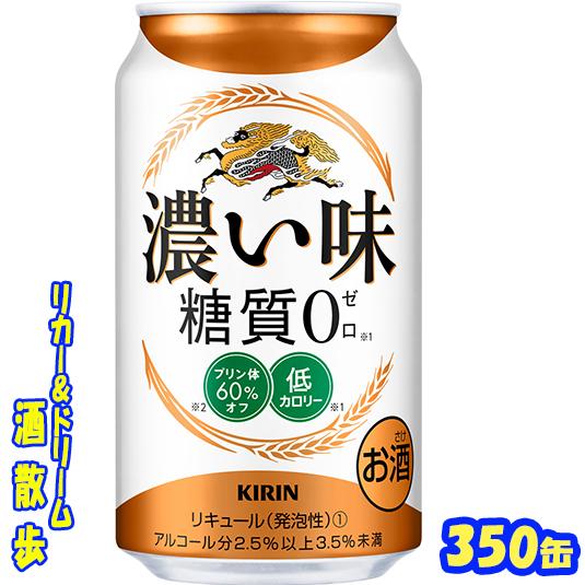 キリン 濃い味 糖質0 350缶 プレミアム対象 1ケース スーパーセール期間限定 予約販売 24本入りキリンビール