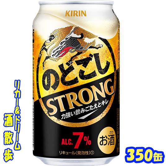 送料無料激安祭 キリン のどごし ストロング ランキングTOP10 プレミアム対象 350缶1ケース 24本入りキリンビール