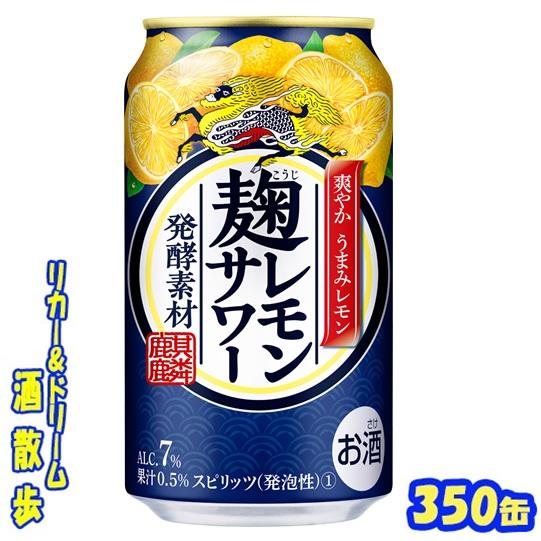 キリン 麹レモンサワー 350缶 1ケース 最新アイテム 送料無料激安祭 24本入りキリンビール プレミアム対象