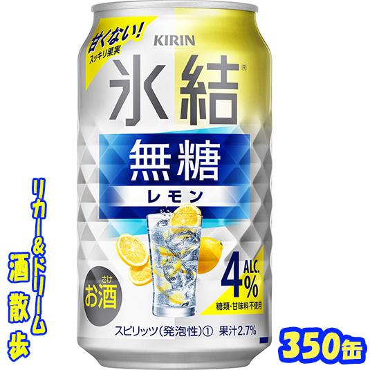 10月20日発売 マート キリン 氷結 無糖 レモン 日本最大級の品揃え 350缶1ケース 24本入りキリンビール プレミアム対象 Alc.4%