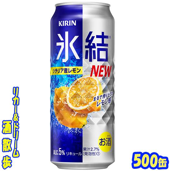 キリン 日本限定 氷結 シチリア産レモン 500缶1ケース 24本入りキリンビール 通販 激安