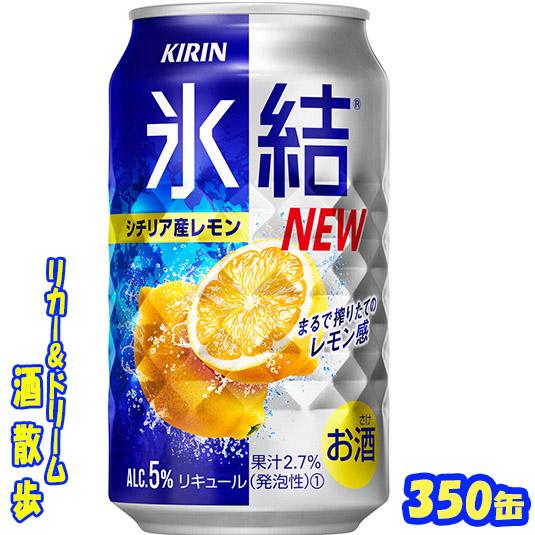 あす楽 キリン 氷結 シチリア産レモン サービス プレミアム対象品 350缶1ケース ◆高品質 24本入りキリンビール
