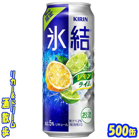 キリン 氷結 レモンライム 人気ブランド多数対象 24本入りキリンビール 500缶1ケース お歳暮 期間限定