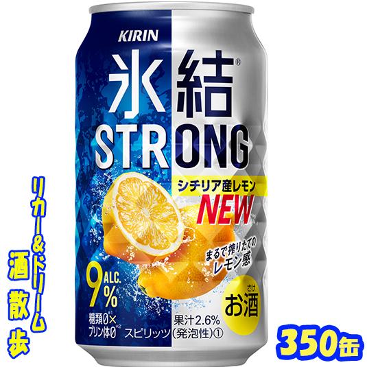 キリン 限定品 氷結ストロング シチリア産レモン 販売実績No.1 500缶1ケース 24本入 糖類ゼロ