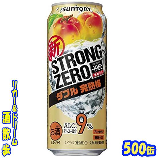 当店一番人気 サントリー -196ストロングゼロダブル完熟梅 日本最大級の品揃え 24本入りサントリー 500缶1ケース