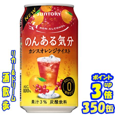 Sakesanpo のんある Feeling Cassis Orange Taste 350 Cans One Case