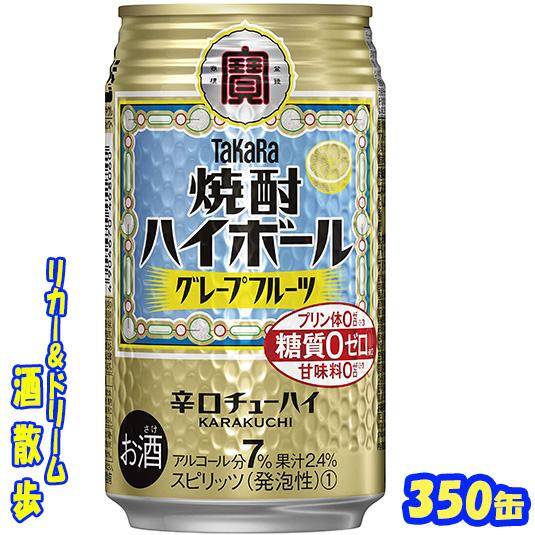 タカラ 焼酎ハイボールグレープフルーツ NEW売り切れる前に☆ 爆買い送料無料 350缶1ケース プレミアム対象 24本入り宝酒造
