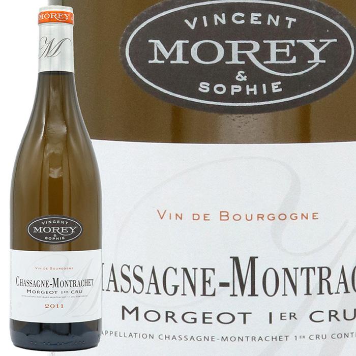 ソフィー マーケティング モレ シャサーニュ モンラッシェプルミエ クリュ モルジョ ル 2011 新色追加して再販 ブラン