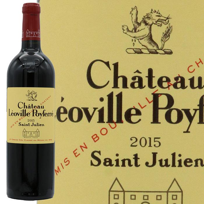 ワインアドヴォケイト94点 評判 メドック格付第2級のシャトー 新品 レオヴィル3兄弟 のうちの一つ 2015 ポワフェレ シャトー レオヴィル