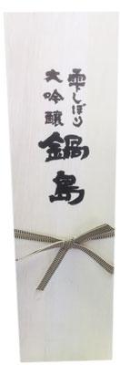 鍋島 雫しぼり 大吟醸 1800ml