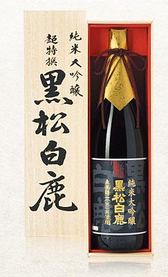 超特撰 黒松白鹿 純米大吟醸1800ml[受注後入荷商品]JK-100 KL-200