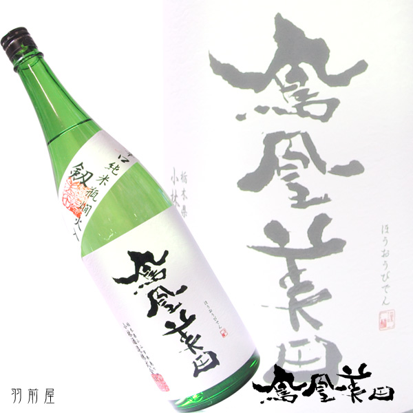 辛口の純米酒<BR>鳳凰美田 剱<BR>純米辛口酒<BR>【小林酒造】1800ml
